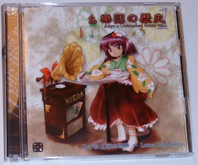 Akyu's Untouched Score Vol. 1